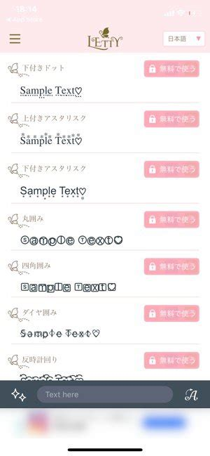 LINEでトーク画面のフォントを変更する方法【iPhone/Android/PC